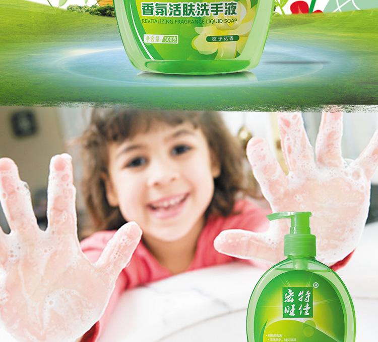 洗手液详情页图片-拷贝_02.jpg