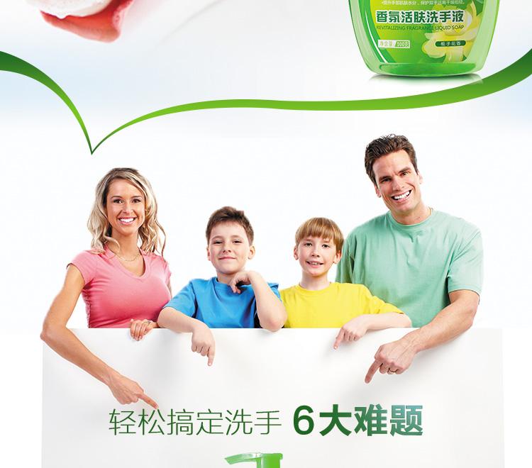洗手液详情页图片-拷贝_03.jpg