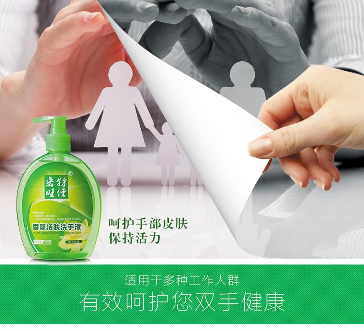 洗手液详情页图片-拷贝_05.jpg