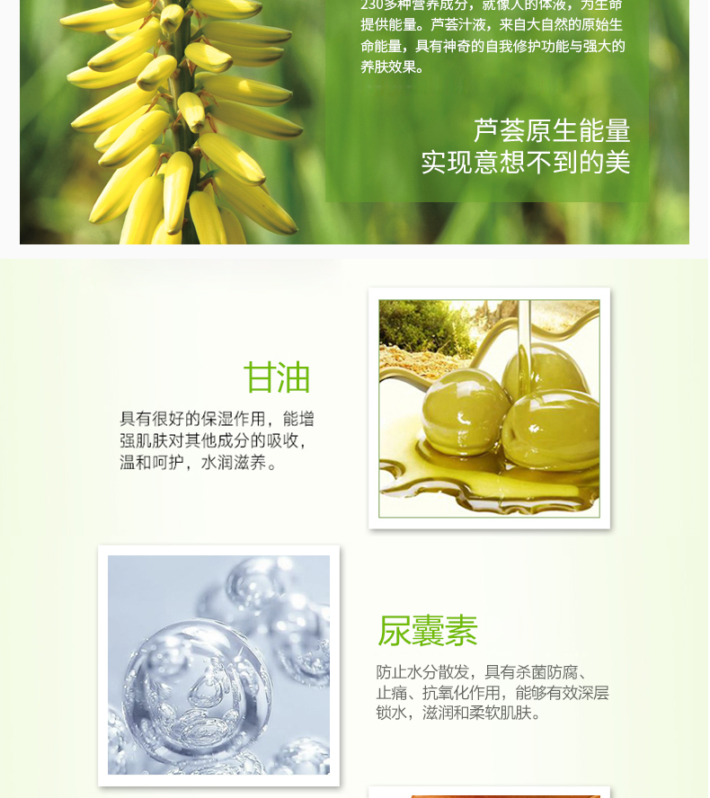 芦荟胶电商详情页模板_05.jpg