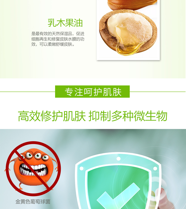 芦荟胶电商详情页模板_06.jpg